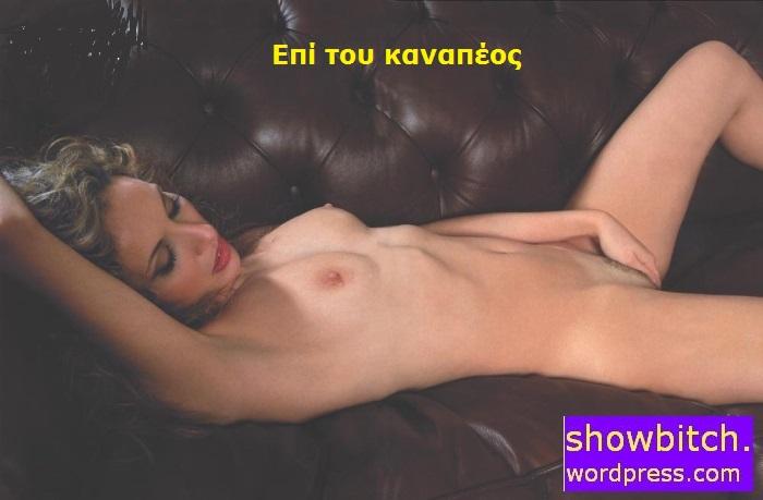 Sissy Giannakopoulou  nackt